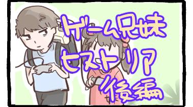 兄妹とゲーム機ヒストリー~後編~