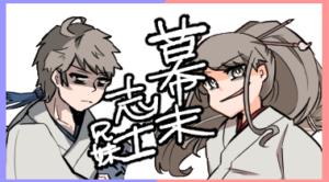 幕末兄妹①~兄妹と幕末志士~